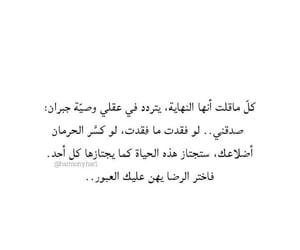 arabic, راقت لي, and راق لي image