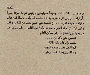 arabic, راقت لي, and حُبْ image