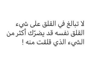 دويخة and المهم لا تقلق يا لقلق image