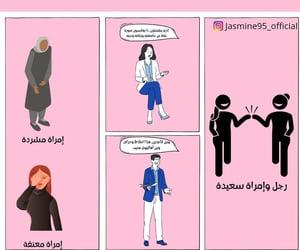 عّرًاقً, عربيّات, and عراقيات image