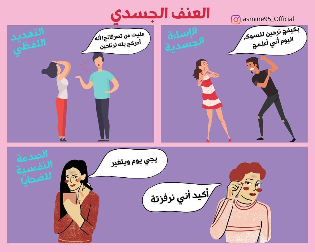 عّرًاقً, حقوق, and عربيّات image