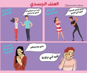 عّرًاقً, عربيّات, and كفى image
