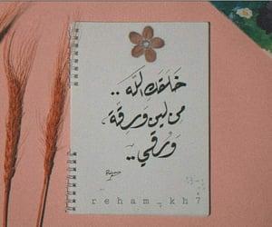 خُلُق, خطً, and رُقي image