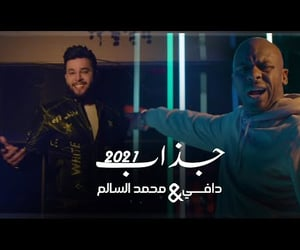 video, محمد السالم, and اغاني عراقية image