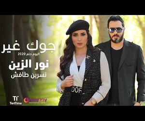 video, video clip, and نور الزين جوك غير image