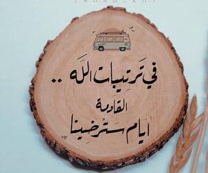 مخطوطات مخطوط خط خطوط, يا رب يا الله اللهم, and ونعم بالله الحمد لله image