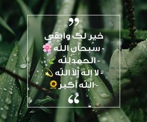 سبحان الله, الحمد لله, and ذكر الله image