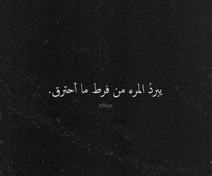 كلمات, ﻋﺮﺑﻲ, and ﺭﻣﺰﻳﺎﺕ image
