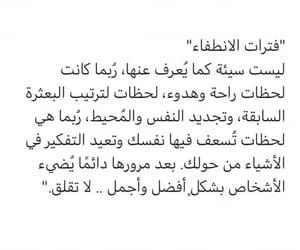 هدوء, اشخاص, and قلق image