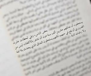 اقتباساتي, حب عشق غرام غزل, and شهد الراوي image