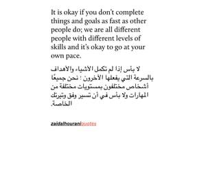 arabic quotes and zaidalhourani image