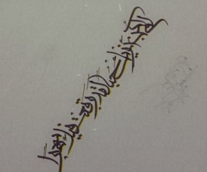 arabic calligraphy, arabic quotes, and خط عربي image