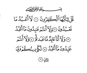 islam muslim, استغفر الله واتوب اليه, and quotes quran image