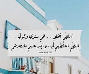 عمري , ﻋﺮﺑﻲ, and يارب  image