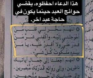 do3a, يارب , and الحمًدلله image