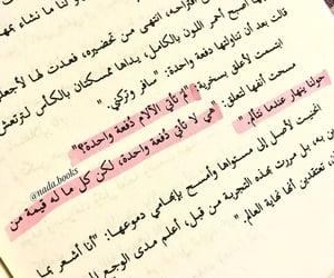 فرح صبري, نورن, and كتابات كتابة كتب كتاب image