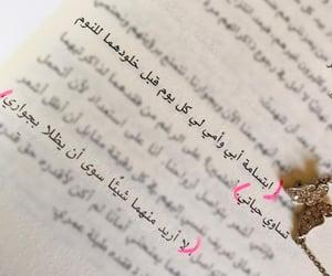 كتابات كتابة كتب كتاب, مخطوطات مخطوط خط خطوط, and ياسمين قنديل image