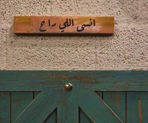 ﻋﺮﺑﻲ, مٌنَوَْعاتْ, and كتابات image