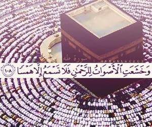 2021, مكة, and صلاة image