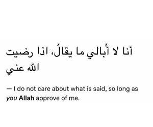 islam muslim, لا اله الا الله, and quotes quran image
