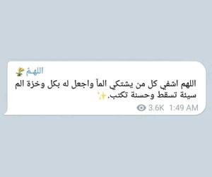 allah, duaa, and الله image