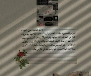 إقتباسات, ﺍﻗﺘﺒﺎﺳﺎﺕ, and حزن نمر الثلوج الهائل image
