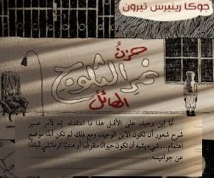 ﺍﻗﺘﺒﺎﺳﺎﺕ, حزن نمر الثلوج الهائل, and إقتباسات image