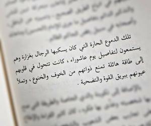 اهل البيت عليهم السﻻم, اقتباساتي, and مينا image