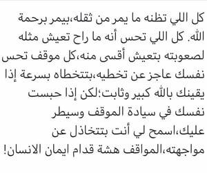 post, الله, and الحياة image