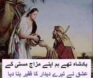 love poetry and urdu poetry image