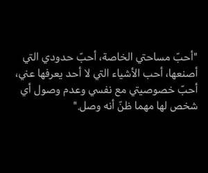 arabic, كُتُب, and ٌخوَاطِرَ image