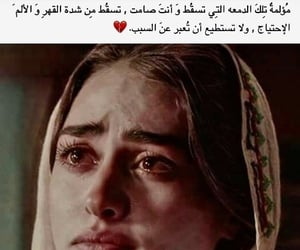 miss you, notice, and رمزيات حزينة image
