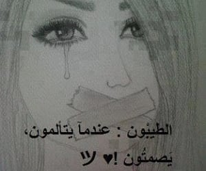 miss you, دمع, and دموع بنات image