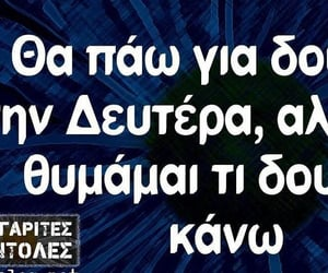 greek, quotes, and work image