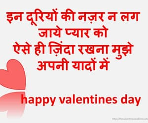 valentine day sms, happy valentine day sms, and valentine sms for husband image
