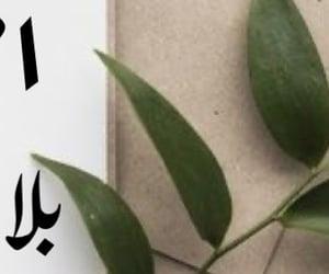 islam, الله, and الحمد_لله image