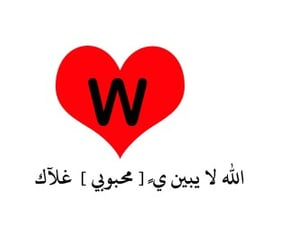 w, احرف, and د image