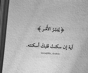 ﻋﺮﺑﻲ and القرآن image