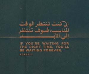 arabic, quotes, and writings image