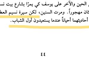 @za_bby97, عربيات عربية عربيه, and شوق image