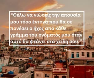 greek, quote, and lm image