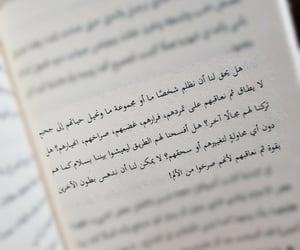 كتابات كتابة كتب كتاب, اقتباسات اقتباس حكمة حكم, and قصاصة قصاصات قول اقوال image