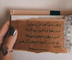 حُبْ, ﻋﺮﺏ, and عيد الحب image