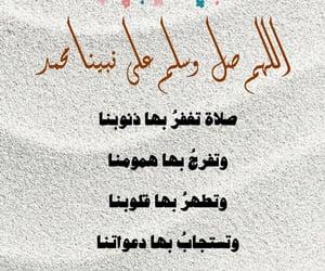 فرحً, اللهمٌ, and قلوبً image