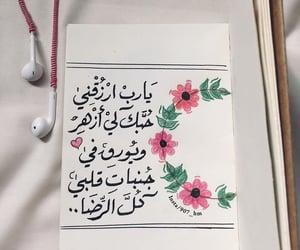 روُح, يارب , and قلب image