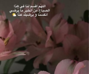 arabic, flowers, and good image