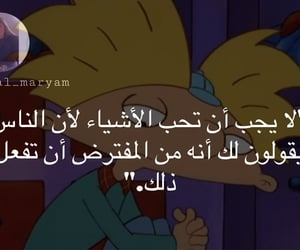 arabic, hey arnold, and حياة image