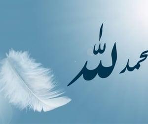 الله, الحمد_لله, and اللع image
