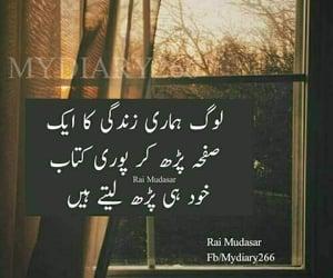 urdu quotation image