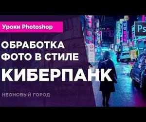 Adobe Photoshop, neon, and фото image